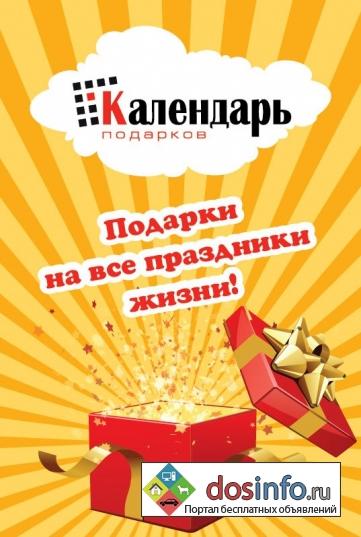 """Открытие магазина подарков """"Календарь подарков"""" в Красноярске"""