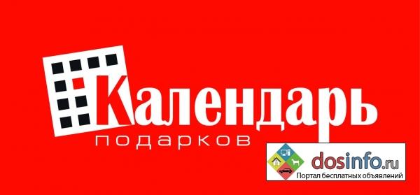 """Подарки Красноярск:   магазин """"Календарь подарков"""""""