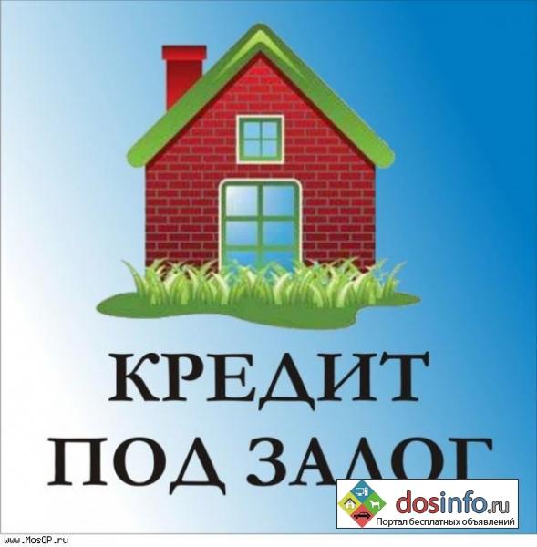 Ставка 1. 5% в месяц по залогу квартир и домов.  Деньги за день.