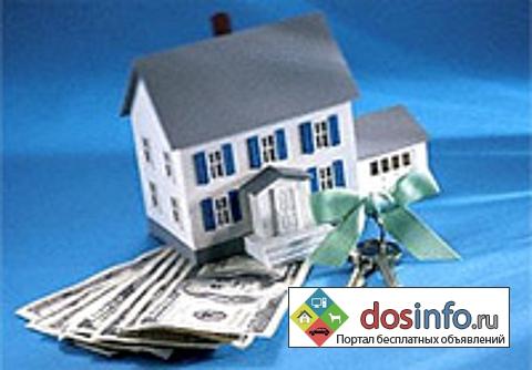 Займы под залог недвижимости,  квартиры,  дома.
