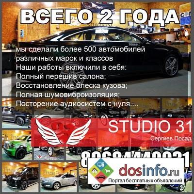 Ремонт салона авто Сергиев Посад