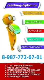 Заказать дипломы в Оренбурге