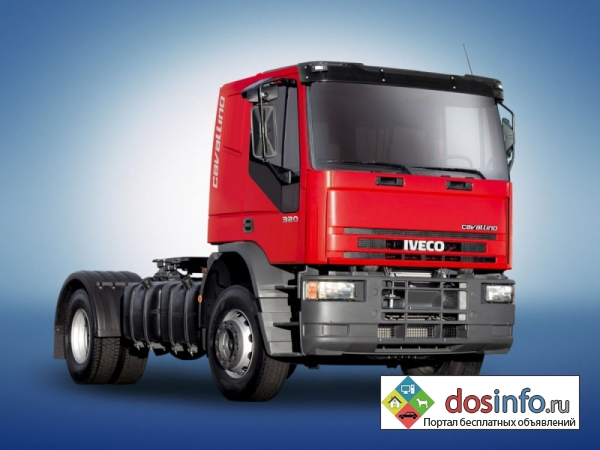 Запчасти на грузовики (Ивеко)   Iveko Stralis,  Eurocargo,  Trakker