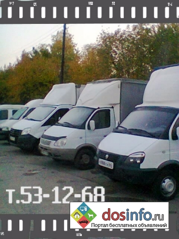 Грузоперевозки Газель Саратов. т. 53-12-68