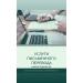 Письменный перевод текстов и документов любой сложности